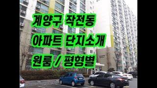 (132)계양구 작전동 전체단지소개및 원룸아파트매매 매…