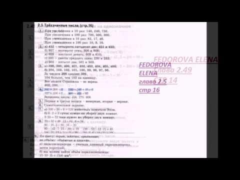 ГДЗ Ч 3 по Математике 3 класс  Демидова Т Е ССЫЛКА НИЖЕ СКАЧАЙ