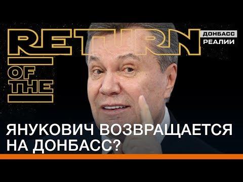 Янукович возвращается на