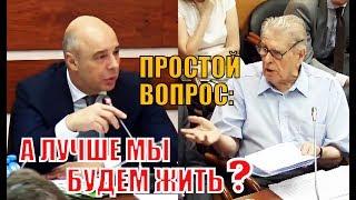 Вопрос единоросса привел Силуанова в замешательство!