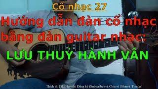 Lưu Thủy Hành Vân (Hướng dẫn đàn cổ nhạc bằng đàn guitar tân nhạc) - Cổ nhạc 27