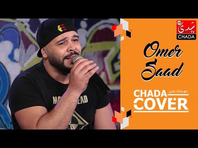 CHADA COVER EP 38 : Omar Saad - الحلقة الكاملة