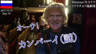 【ロシア旅】その23 ククラチョフ猫劇場! 不思議! シュール! でも面白い!! モスクワ!(リマスター版)