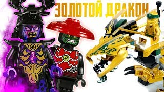 lEGO Ninjago Золотой Дракон 70666 Обзор