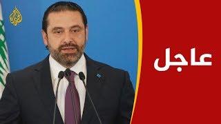 رئيس الحكومة اللبنانية سعد #الحريري يعلن استقالته من منصبه 🇱🇧