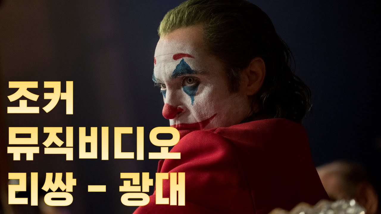 조커 뮤직비디오 (feat. 리쌍 '광대')