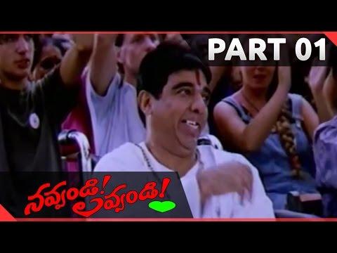 Navvandi Lavvandi Telugu Movie Part 01/11...