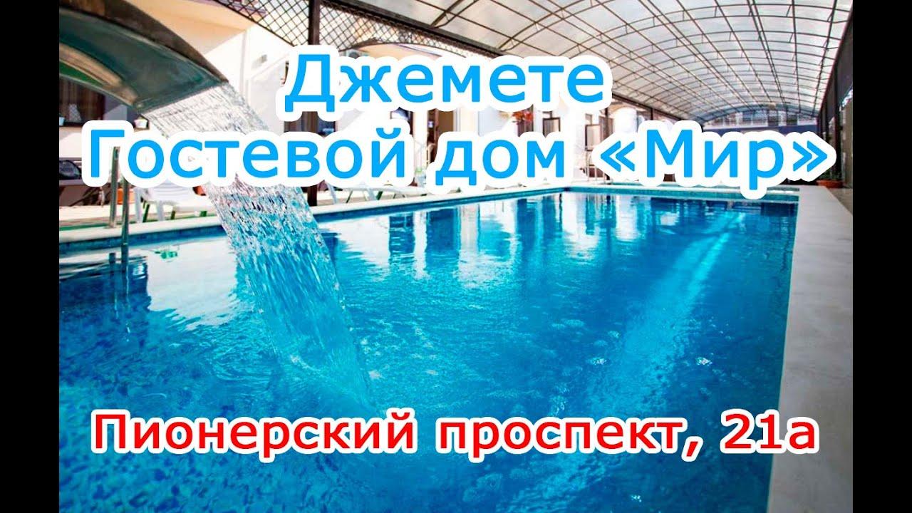 Гостевой дом «Мир» в #Джемете - обзор от gorod-kurort-anapa.ru!