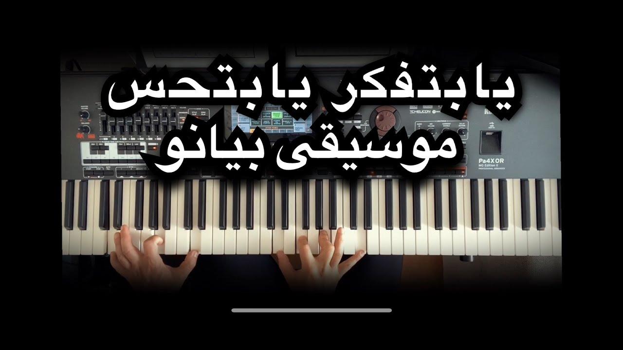 موسيقى بيانو - يابتفكر يابتحس - عزف وليد المطعم