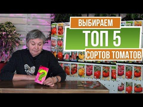 Самые вкусные Томаты ✓ Какие сорта Помидор посадить в новом сезоне 🍅 ТОП 5 Сортов Томатов✔️