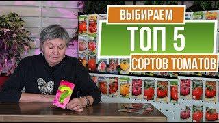 Самые вкусные Томаты ✓ Какие сорта Помидор посадить в новом сезоне