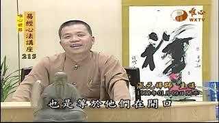 艮為山(一)【易經心法講座215】| WXTV唯心電視台