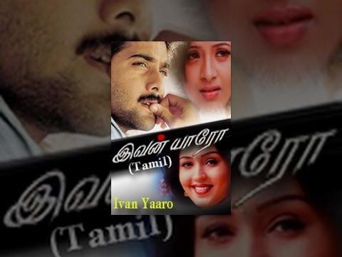 Ivan Yaaro Tamil Full Movie : Tarun, Gajala, Reema Sen
