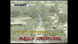 ΤΑΣΟΣ ΙΣΑΑΚ - ΣΟΛΩΜΟΣ ΣΟΛΩΜΟΥ - ΔΕΝ ΞΕΧΝΩ #Derynia #elpme