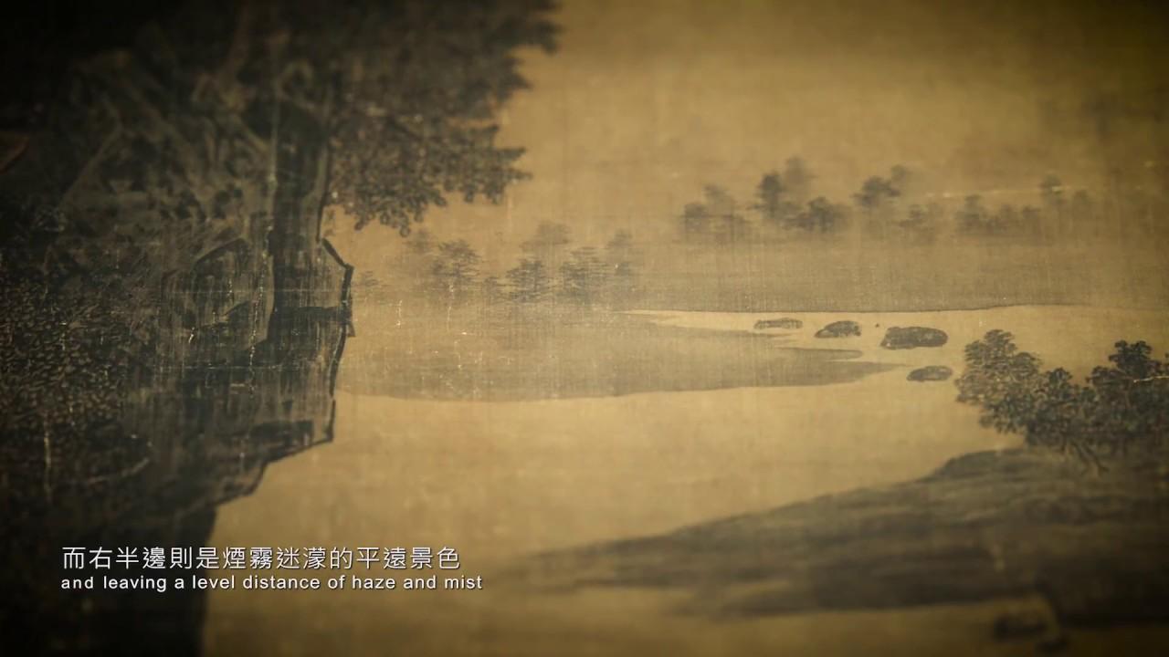 「筆墨行旅」繪畫篇- 2-4李唐-萬壑松風圖 - YouTube