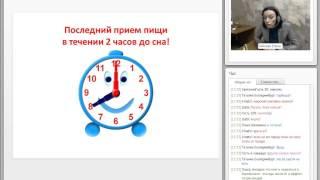 Вебинар Елены Байковой «Азбука стройности: Худеем к Новому году за 20 дней»
