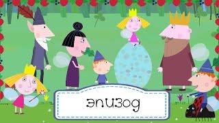 Маленькое королевство Бена и Холли -  1 сезон 11 серия:  Пропавшее яйцо (русском)