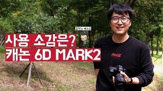 캐논 6D Mark2 매력포인트는?