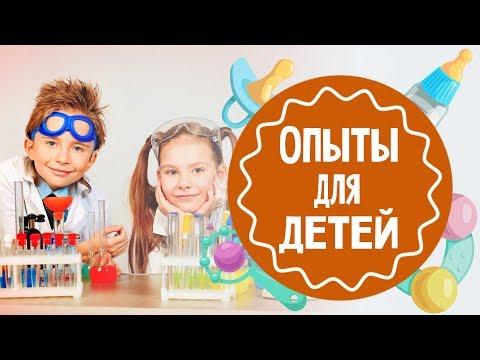 Опыты с водой для детей. Мамина школа. ТСВ