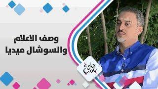 الاعلامي صهيب ملكاوي - وصف الاعلام  والسوشال ميديا