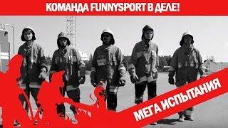 Funnysport! МЕГА полоса препятствий на базе МЧС!!!