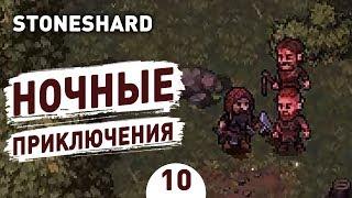 НОЧНЫЕ ПРИКЛЮЧЕНИЯ! - #10 STONESHARD ПРОХОЖДЕНИЕ