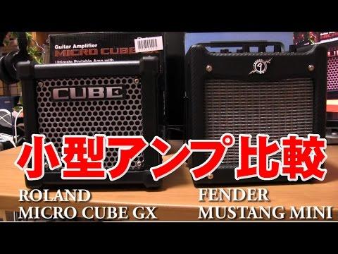 Roland Micro Cube Vs Yamaha Thr