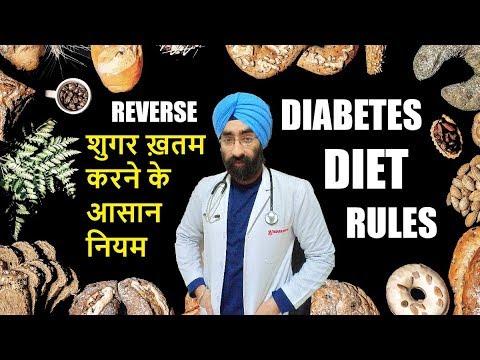 diet-rules-to-reverse-diabetes-sugar-|-शुगर-ख़तम-करने-के-आसान-नियम-|-dr.education-(hindi)