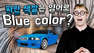 파란 색깔을 영어로 'Blue color'라고 하시나요?!