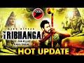 Tribhanga WebSeries   #AjayDevgn   #Kajol   #MithilaPalkar   #RenukaShahane   #Tribhanga