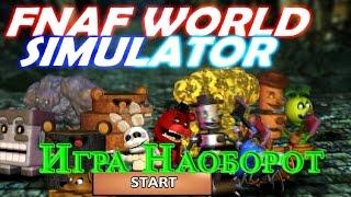 FNAF WORLD SIMULATOR Игра Наоборот