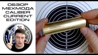 Caliber Current Edition | 18+ | Неубиваемый милитари мех | Varrkan review 🚭🔞 (перезалив)