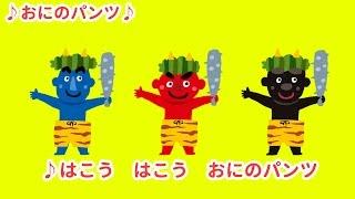 鬼のパンツ 童謡 子供向けの歌 カラオケ