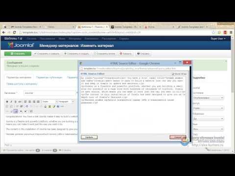 Шаблоны Joomla Урок №6 Оформление контента