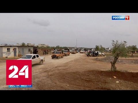 Ситуация в Сирии: