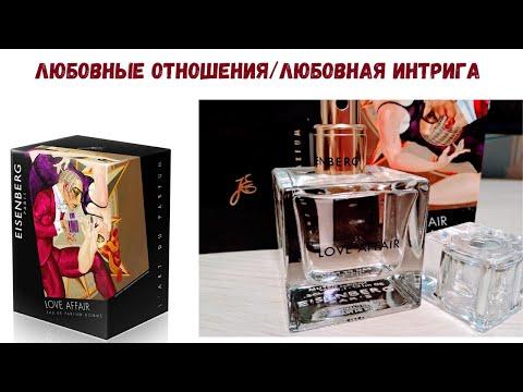 Любовные отношения// Love Affair #летуаль, #парфюм