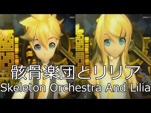 【Kagamine Rin V4X & Len V4X】Skeleton Orchestra And Lilia【Project Diva Arcade】