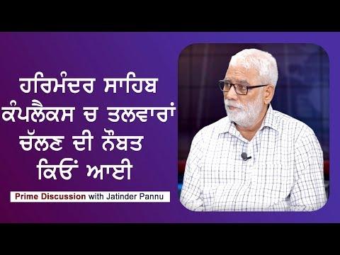 Prime Discussion With Jatinder Pannu #399_ਹਰਿਮੰਦਰ ਸਾਹਿਬ ਕੰਪਲੈਕਸ ਚ ਤਲਵਾਰਾਂ ਚੱਲਣ ਦੀ ਨੌਬਤ ਕਿਓਂ ਆਈ