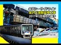 金沢シーサイドライン延伸工事2017年3月現在の様子 の動画、YouTube動画。