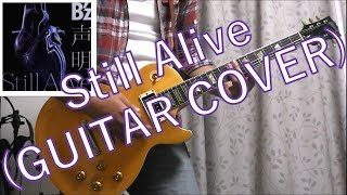 B'z Still Alive (GUITAR COVER) B'z 検索動画 30