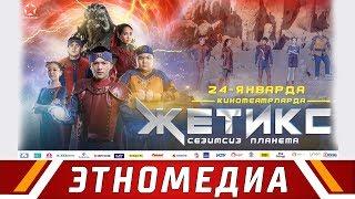 ЖЕТИКС   Трейлер - 2019   Режиссер - Сүйүн Откеев
