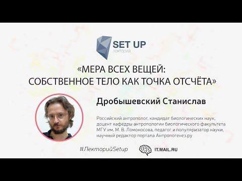 видео: Станислав Дробышевский — Мера всех вещей: собственное тело как точка отсчёта