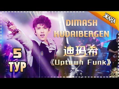 Dimash Kudaibergen -《Uptown Funk》 《I Am Singer2017》5 Stage The Singer【我是歌手官方频道】