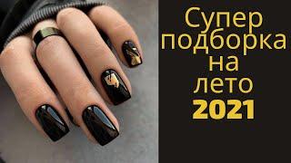 Красивый дизайн ногтей 2021 Маникюр на лето 2021 Идеи дизайна фото
