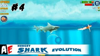 Hungry Shark Evolution #4
