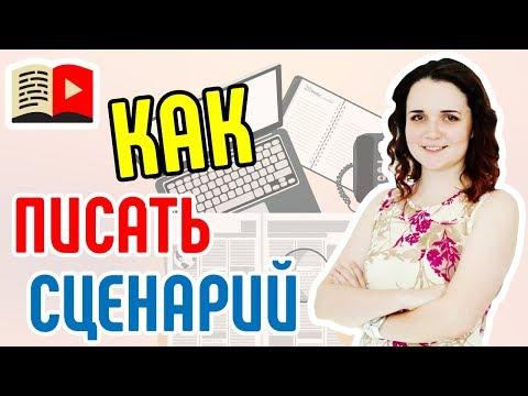 Методы написания сценария для видео ютуб-канала