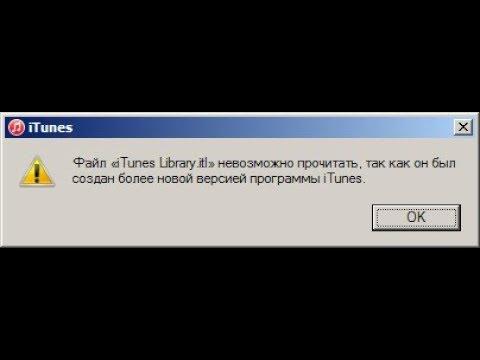 Как найти приложение в Itunes и иправить ошибку Itunes Library.itl