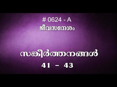സങ്കീർത്തനങ്ങൾ 41-43 (0624-A) Psalms Malayalam Bible