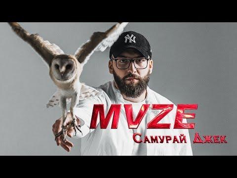 MVZE - Самурай Джек (2017)