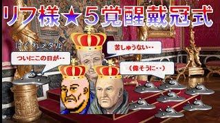 【FEH】♯443 ついにこの日が来た!リフ様★5覚醒戴冠式!